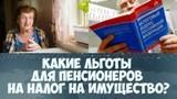 Россияне предпенсионного возраста будут освобождены от налога на имущество с 1 января 2019 года