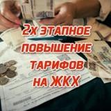 Власти Москвы утвердили тарифы на услуги ЖКХ в 2019 году